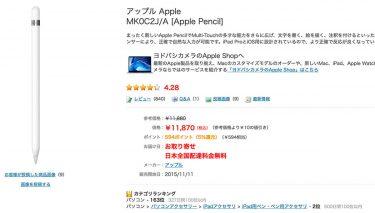 「アップルペンシル第一世代」はどこにも在庫が無い?