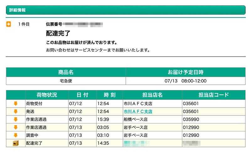 中 クロネコ 調査 ヤマト 追跡